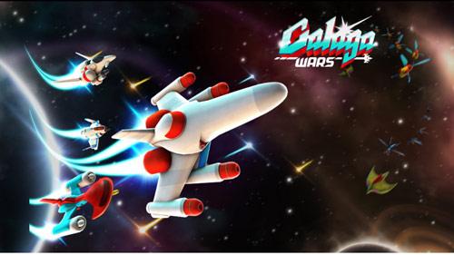 Galaga-Wars
